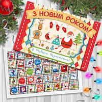Шоколадный набор З Новым роком та Різдвом Христовим (200г)