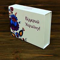 Подарочный набор Открой Украину
