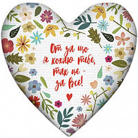 Подушка сердце За що я тебе Кохаю