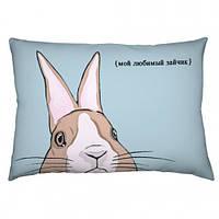 Подушка Мой Любимый Зайчик