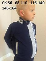 Стильный спортивный костюм для мальчиков, 86-110
