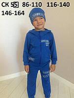 Костюм спортивный для детей с шапкой и капюшоном,хорошее качество