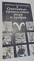 Охотничье-промысловые звери и трофеи А.Фандеев