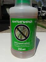 Антипирій 250 мл післясходовий гербіцид системної дії (хізалофоп-П-тефурил, 40г/л)  , фото 1