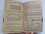 Расписание пассажирских поездов железных дорог СССР. Лето 1949 года. Трансжелдориздат, фото 8