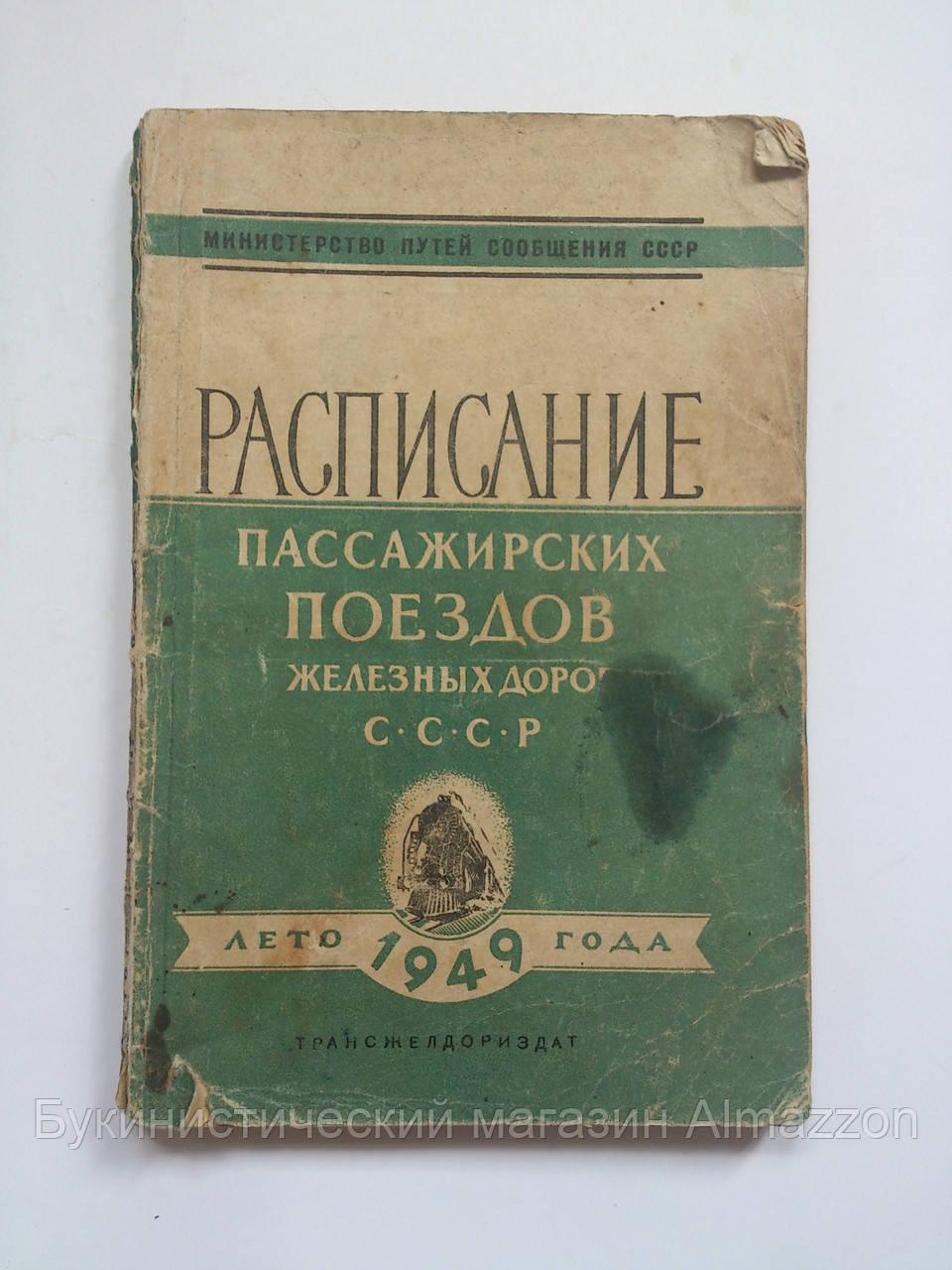 Расписание пассажирских поездов железных дорог СССР. Лето 1949 года. Трансжелдориздат