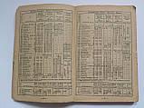 Расписание пассажирских поездов железных дорог СССР. Лето 1949 года. Трансжелдориздат, фото 3