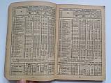 Расписание пассажирских поездов железных дорог СССР. Лето 1949 года. Трансжелдориздат, фото 4