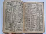 Расписание пассажирских поездов железных дорог СССР. Лето 1949 года. Трансжелдориздат, фото 6