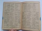 Расписание пассажирских поездов железных дорог СССР. Лето 1949 года. Трансжелдориздат, фото 7