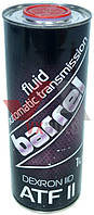 Масло Barrel ATF Dextron II 1л