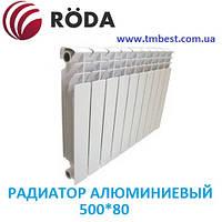 Радиатор алюминиевый Röda RAL 500*80