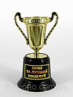 """Кубок сувенирный """"За лучший поцелуй"""""""