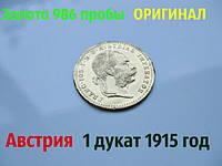 Золото 986 пробы АВСТРИЯ Франц Иосиф 1 дукат 1915 г. ОРИГИГАЛ