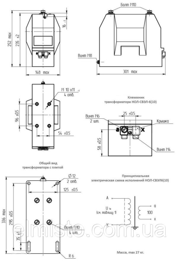 Габаритные и присоединительные размеры измерительных трансформаторов напряженияНОЛ-6