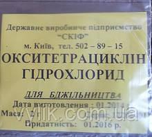 Окситетрациклин гидрохлорид (Украина)