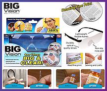 Увеличительные очки Big Vision Magnifying Glasses