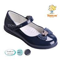 Туфли  для девочек синие лаковые Tom.m  Размеры: 26-31