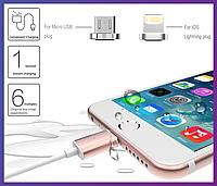 Магнитный зарядный кабель 2 в 1 iPhone IOS /MicroUSB