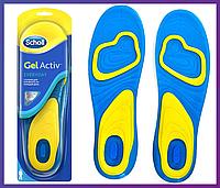 Мужские гелиевые стельки Scholl ActivGel Everyday Codziennego для ежедневной ходьбы.