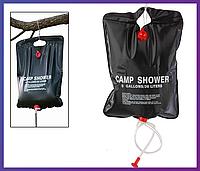 Походной и дачный душ Camp Shower 20 л.
