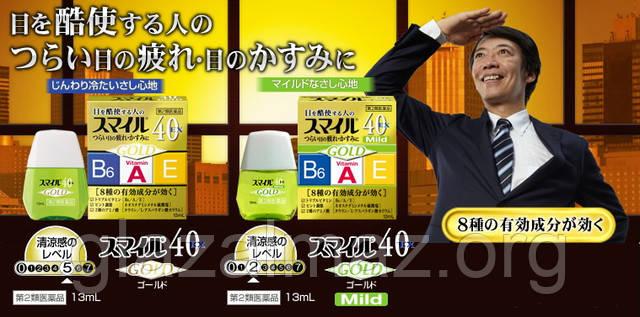 Lion Smile 40EX Gold - глазные капли из Японии