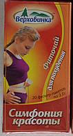 Фіто чай  Карпатський збір - для схуднення .