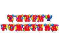 """Универсальная большая красная бумажная гирлянда  с шариками """"С Днем Рождения"""" 2.25 м."""