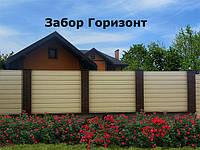 Забор из металлических профилей «Горизонт», фото 1