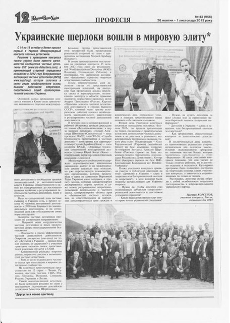 О первом Международном Конгрессе частных детективов