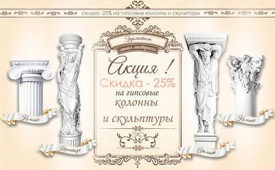 Лучшая цена на колонны и статуи из гипса