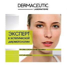 Профессиональная косметика Dermaceutic (Франция)
