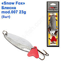 Блесна Snow Fox mod.007 23 g (5шт)