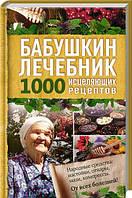 Бабушкин лечебник. 1000 исцеляющих рецептов.