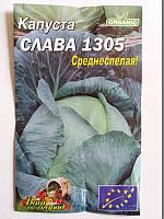 Капуста Слава 1305, среднеспелая, 5 г (Organic)