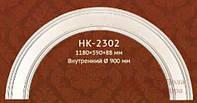 Дуга арочной конструкции HK-2302