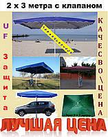 Зонт с клапаном 2 х 3 метра. Зонт торговый, зонт пляжный. UF защита напыление