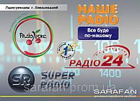 Радио реклама Хмельницкий