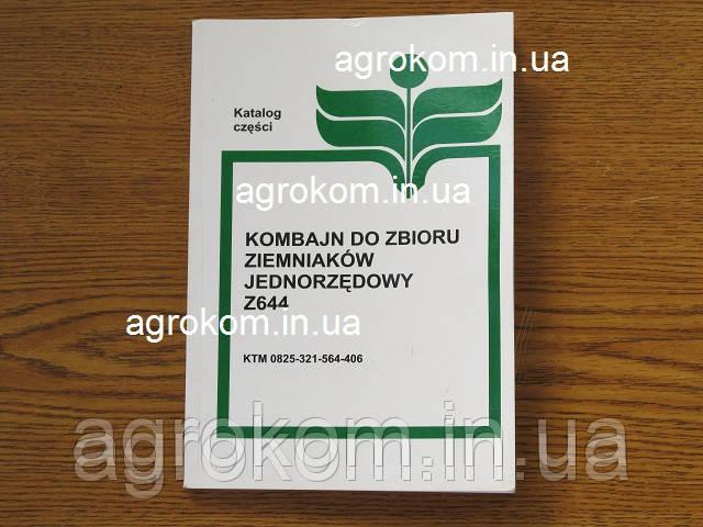 Каталог запчастей картофелеуборочного комбайна Z644 Anna