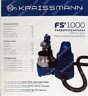 Краскопульт Kraissmann FS 1000