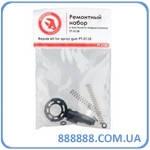 Ремонтный набор для PT-0128 PT-2128 Intertool
