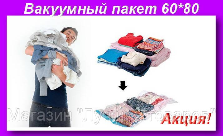 """Пакет VACUM BAG 60*80,Вакуумные пакеты для вещей!Акция - Магазин """"Лучших товаров"""" в Одессе"""