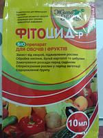 Фітоцид-Р 10мл Біофунгіцид, фото 1