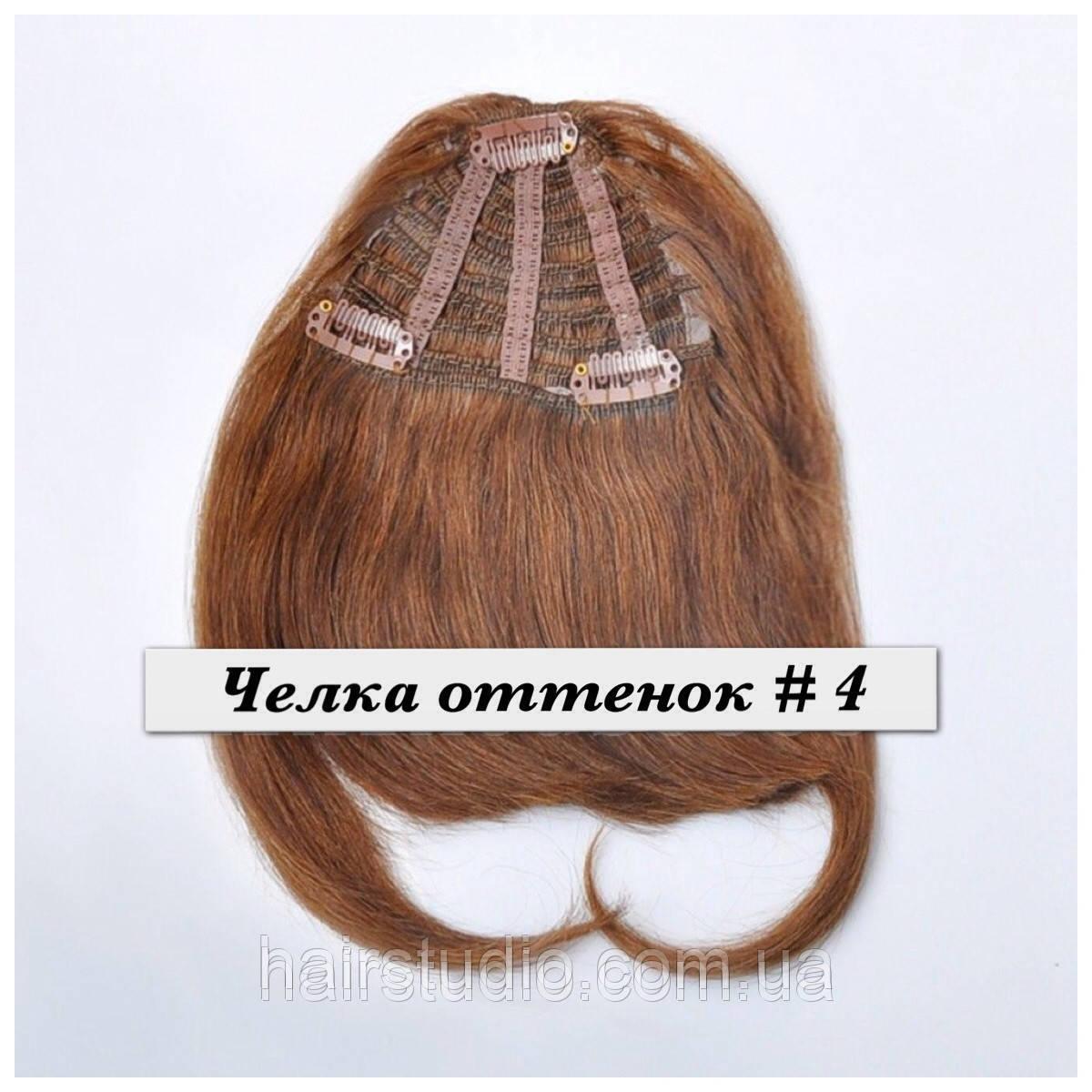 Накладная челка из натуральных волосоттенок №4 25 грамм