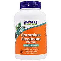 Пиколинат хрома CHROMIUM PICOLINATE 200 mcg 250 капсул