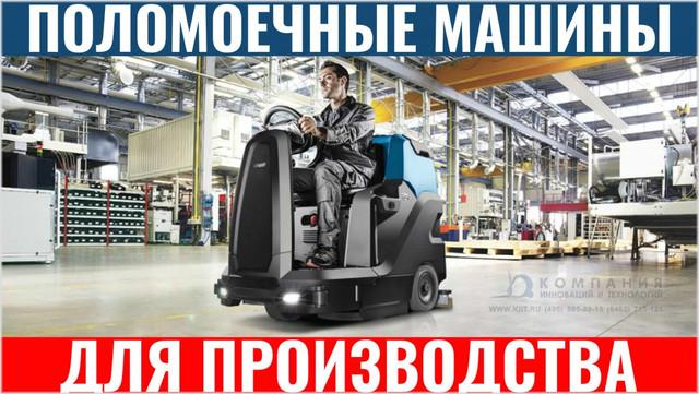 Поломоечные машины для производственных площадей.