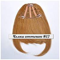 Челки из 100% натуральных волос #12 25 грамм