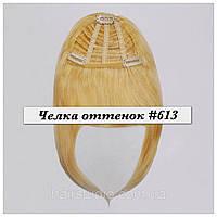 Челки из натуральных волос оттенок # 613 25 грамм