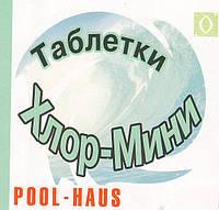 Хлор мини, 1 кг (MTS, Германия)