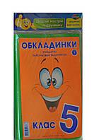 Обложки для книг 5 класс, набор 9 шт.,150 микрон